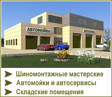 Газоснабжение складов и автосервисов.