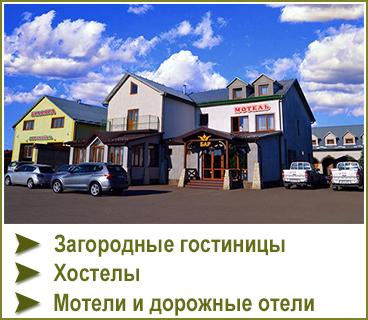 Газоснабжение хостелов и мотелей.